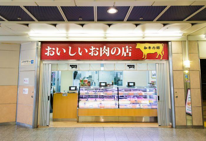 おいしいお肉の店和牛の郷