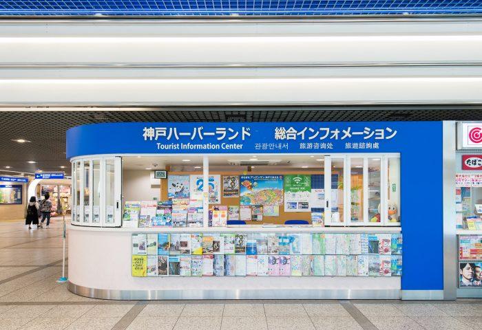 神戸ハーバーランド総合インフォメーション