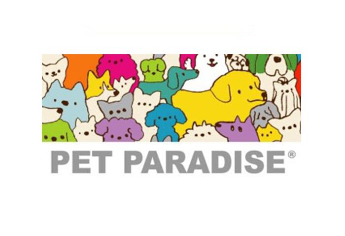 ペットパラダイス
