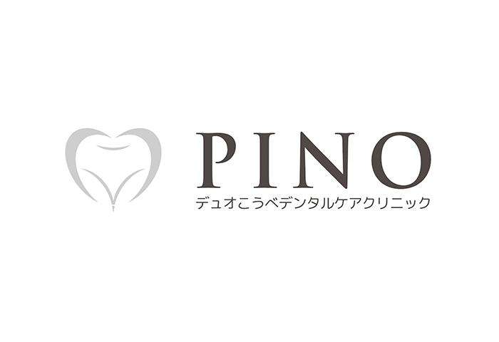 デュオこうべデンタルケアクリニック PINO