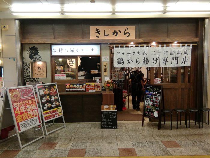 鶏から揚げ専門店がNEWオープン!