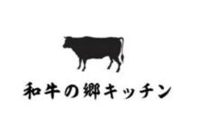 和牛の郷キッチン